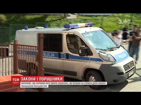 ТСН: У Польщі затримали українця за спробу дати хабаря поліції