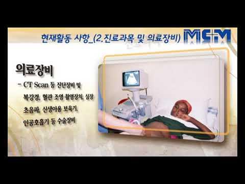 MCM General Hospital Website – Myungsung Christian Medical