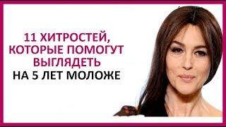 🔴 11 ХИТРОСТЕЙ, которые помогут ВЫГЛЯДЕТЬ на 5 ЛЕТ МОЛОЖЕ! ★ Women Beauty Club