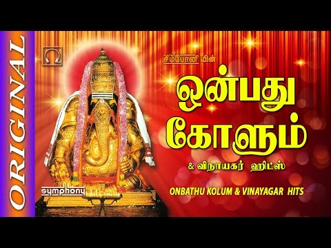 onbathu-kolum-|-vinayagar-songs-|-juke-box-|-full-songs
