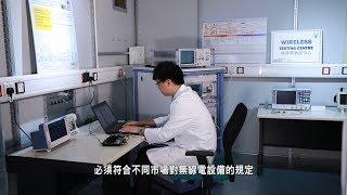 無綫電測試中心 助你進軍國際市場