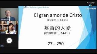 以弗所書08 基督的大愛(弗三 14~21)El gran amor de Cristo (Efesios3:14~21)  Pr Cheng Ming, Chu
