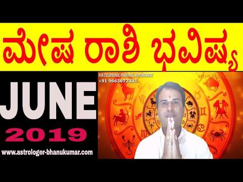 Смотрите сегодня видео новости ಮೇಷ ರಾಶಿ ಭವಿಷ್ಯ ಜೂನ್ 2019 | MESH RASHI JUNE  2019 | ASTROLOGER BHANUKUMAR на онлайн канале