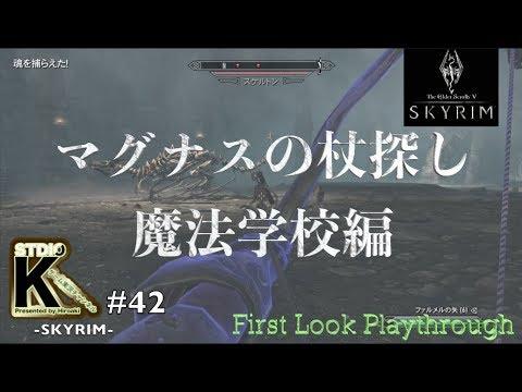 #42【スカイリム】PS4版初見実況プレイ【アクション・RPG】【StudioK】(The Elder Scrolls V: Skyrim)