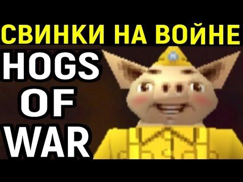 Hogs Of War PS1 - самая имбовая команда / Хогс оф вар прохождение