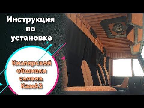 Дагестанская обшивка кабины камаз (установка)