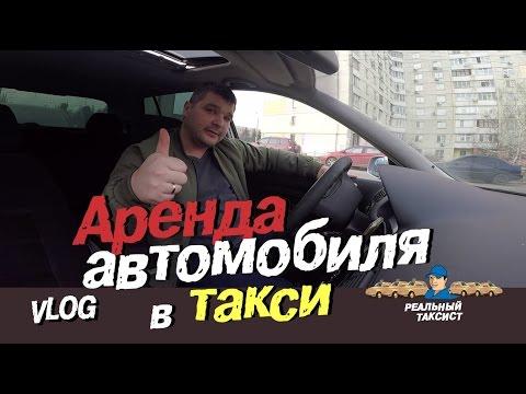 Vlog: Аренда автомобиля в такси