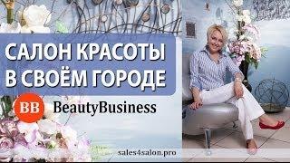 Салон красоты. Как открыть салон красоты с нуля в своём городе? Елена Сапогова(Увеличение продаж в салоне красоты: как может мастер салона увеличить продажи, используя техники «Продажи..., 2013-05-23T22:29:17.000Z)