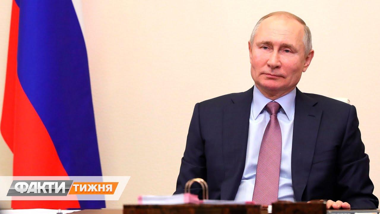 Почему Путин начал отводить свои войска от украинских границ? Факти тижня, 25.04
