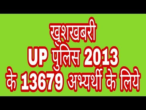 खुशखबरी UP POLICE 2013 NEW OFFICIAL NOTICE latest current bharti news