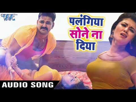 Palangiya Ye Piya Pawan Singh Full Song
