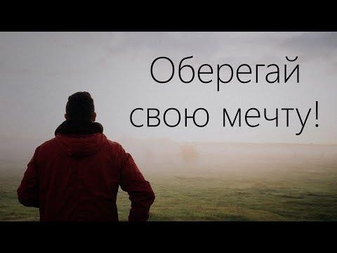 Оберегай свою мечту!