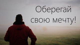 Оберегай свою мечту! - Мотивационное видео (Мотивация Х)