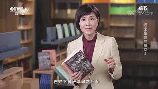 《读书》 20210404 查尔斯·科尔/克莱德·内比/多娜·科尔 《死亡课:关于死亡、临终和丧亲之痛》  活出生命的意义2| CCTV科教 - YouTube