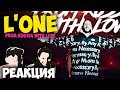 L ONE From Russia With Love клип 2018 Русские и иностранцы слушают русскую музыку и смотрят клипы mp3