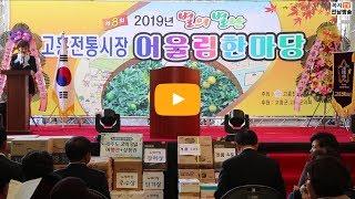 2019 제8회 고흥전통시장 장터한마당 행사