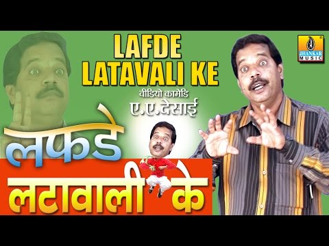 Lafade Lattawali Ke - Hindi Comedy