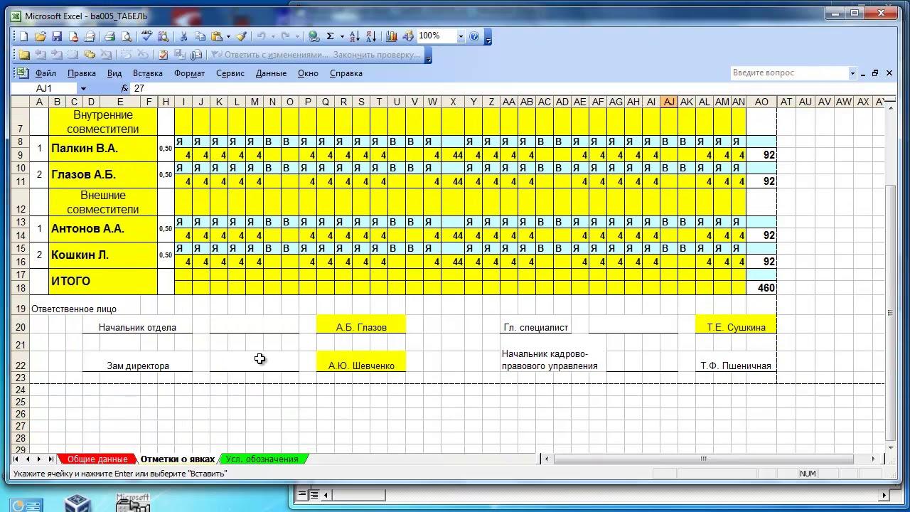 скачать табель учета рабочего времени в excel с формулами