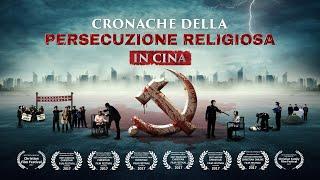 """Il documentario della Chiesa di Dio Onnipotente – """"Cronache della persecuzione religiosa in Cina"""""""