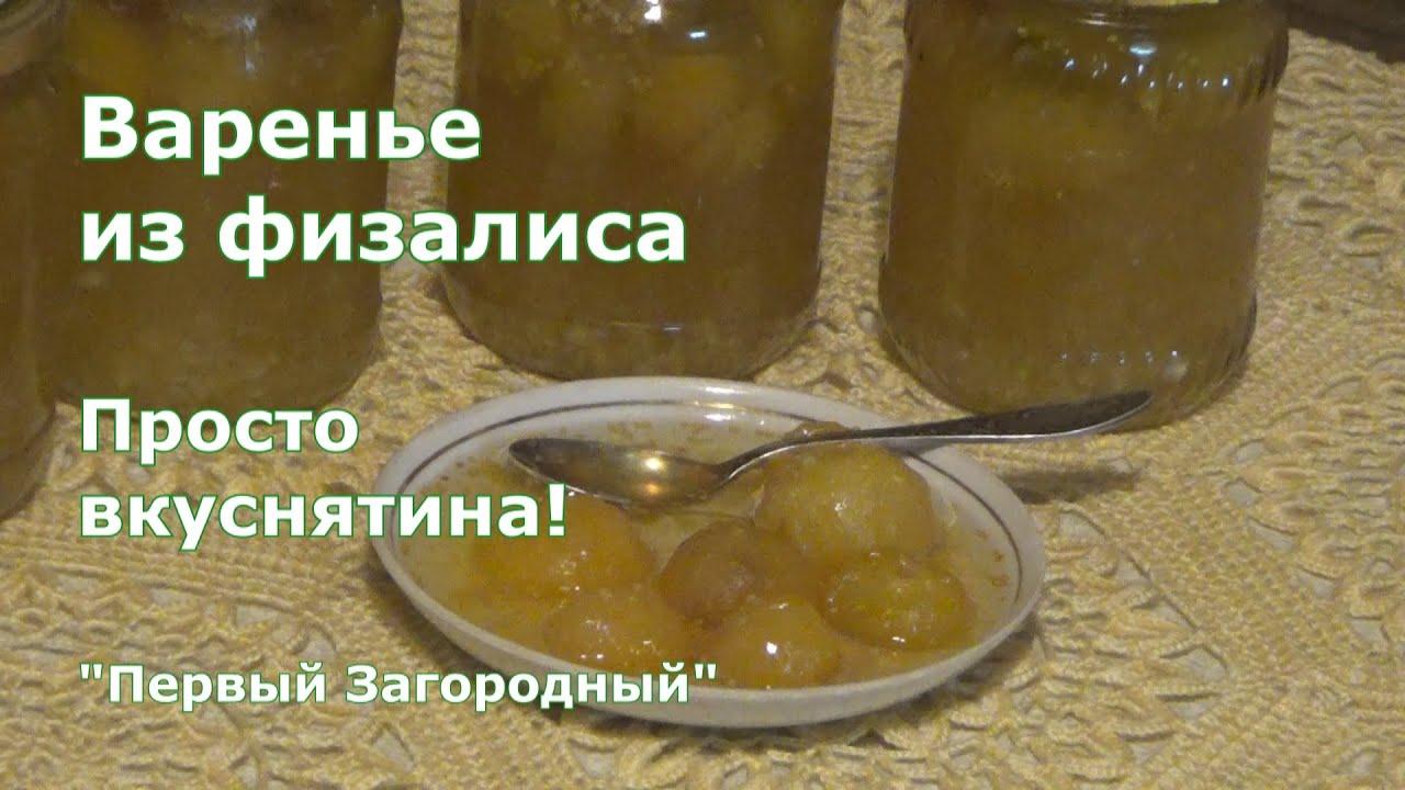 варенье из физалиса овощного рецепты