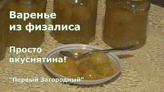 Варенье из физалиса овощного с лимоном