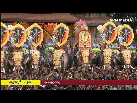 തൃശൂർ പൂരം കുടമാറ്റം ലൈവ് - Thrissur Pooram 2018 Kudamattam