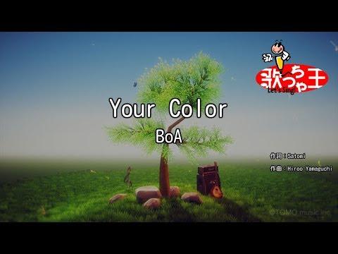 【カラオケ】Your Color/BoA