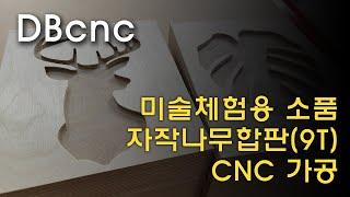 미술소품 자작나무합판 CNC 가공