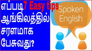 How to talk fluently in English எப்படி ஆங்கிலத்தில் சரளமாக பேசுவது Tamil motivation Nambikkai Kannan