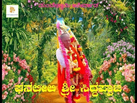 BANNI GURUVE MANTESWAMI SIDDAPPAJI ALBAM SONGS 58K+ VIEWS