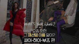 WHAT'S YOUR NAME_? 요즘 핫한 그 패션템 이름 알아? (싸이-하이-부츠 편)