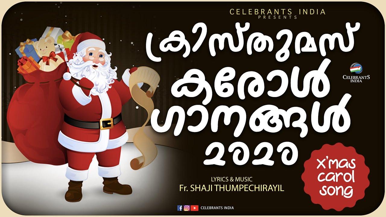 Christmas Songs 2020 | Gabriel Jukebox | Fr Shaji Thumpechirayil | Top Christmas Songs Playlist