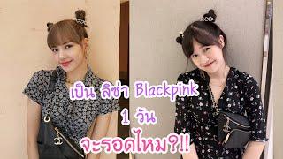 ใช้ชีวิตเป็นลิซ่า Blackpink 1 วัน! | Meijimill