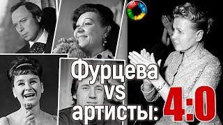 Фурцева vs артисты: расплата за талант?