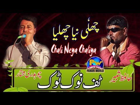 Download Chali Neya Chaliya Nook Took - Hafaz Shabir vs Ch Mukhtar Dungi sagyam Program Part-8 Pahari World Mp4 baru