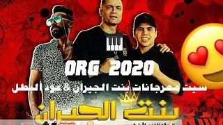 سيت مهرجانات  بنت الجيران \u0026عود البطل 😍 رابط التحميل بالوصف شاهد واحكم بنفسك