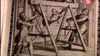 Древние орудия пыток документальные фильмы