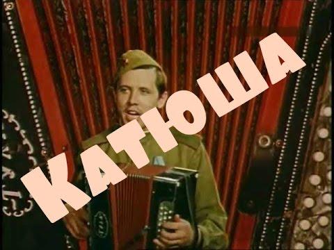 История песни Катюша » 9 Мая .RU - День Победы