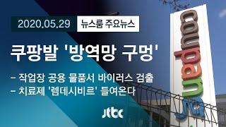 [뉴스룸 모아보기] 확진 58명 모두 수도권…쿠팡발 확산 / JTBC News