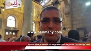 بالفيديو.. محمد أبو حامد: يجب على البرلمان تعديل الدستور من أجل محاكمة الإرهابيين عسكريا