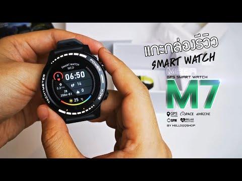 แกะกล่องรีวิว M7 นาฬิกา GPS Sport Watch รุ่นล่าสุด - HelloQQShop