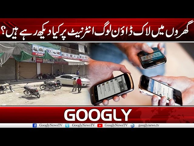 What Are Pakistanis Watching On Internet During Lockdown? | Googly News TV