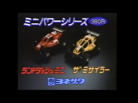 Yonezawa Mini Power Series Toy Cars Commercial subs 1986