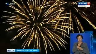 Фейерверк украсит праздник в Ставрополе