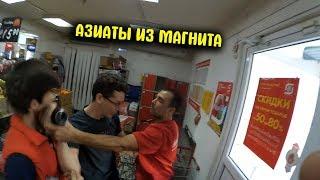 Кассир Магнита выбил камеру у покупателя но сбежать не смог / Азиаты из Магнита