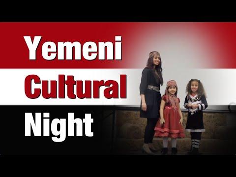 Yemeni Culture Night | Full Event | أمسية الثقافة اليمنية - كندا