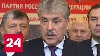 Борьба с бедностью: Грудинин предложит россиянам 10 шагов к достойной жизни - Россия 24