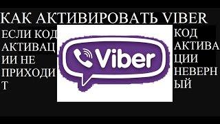 [Рішення] Скачав viber а код активації не приходить, дзвінок не надходить? Код активації невірний?