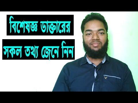 সব বিশেষজ্ঞ ডাক্তারের তালিকা || medical dictionary bangla || Specialist doctor list bangla