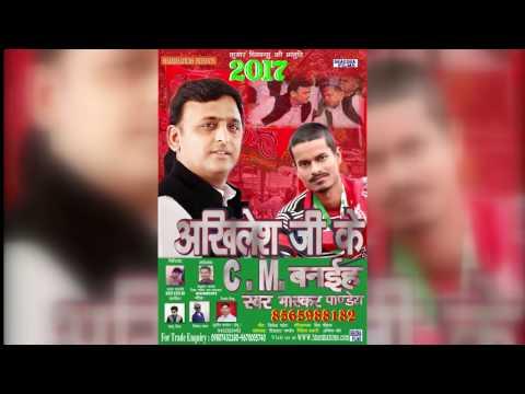 अखिलेश जी के सीएम बनईह || Akhilesh Ji Ke CM Banih || Bhaskar Pandey || Latest Bhojpuri Song